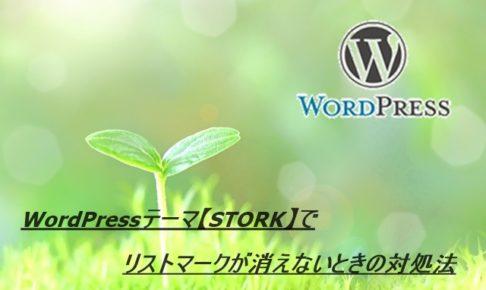 WordPressテーマ【STORK】でリストマークが消えないときの対処法のアイキャッチ画像