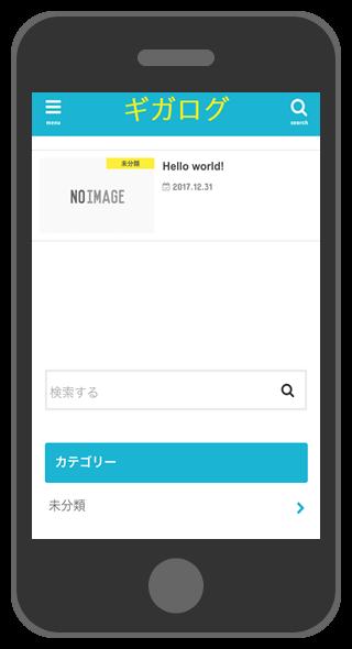スマートフォンの初期画面