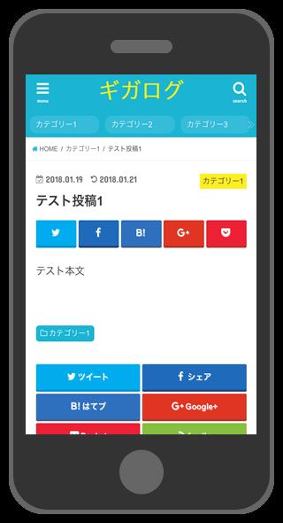 スマートフォンの投稿記事のイメージ