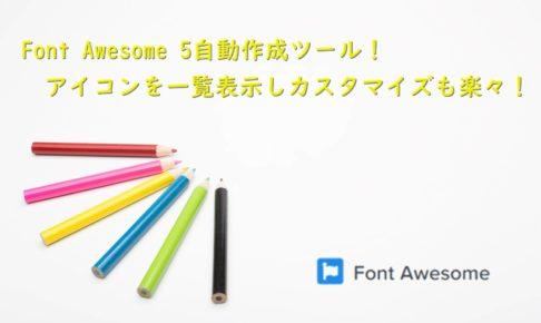 Font Awesome 5自動作成ツール!アイコンを一覧表示しカスタマイズも楽々!のアイキャッチ画像