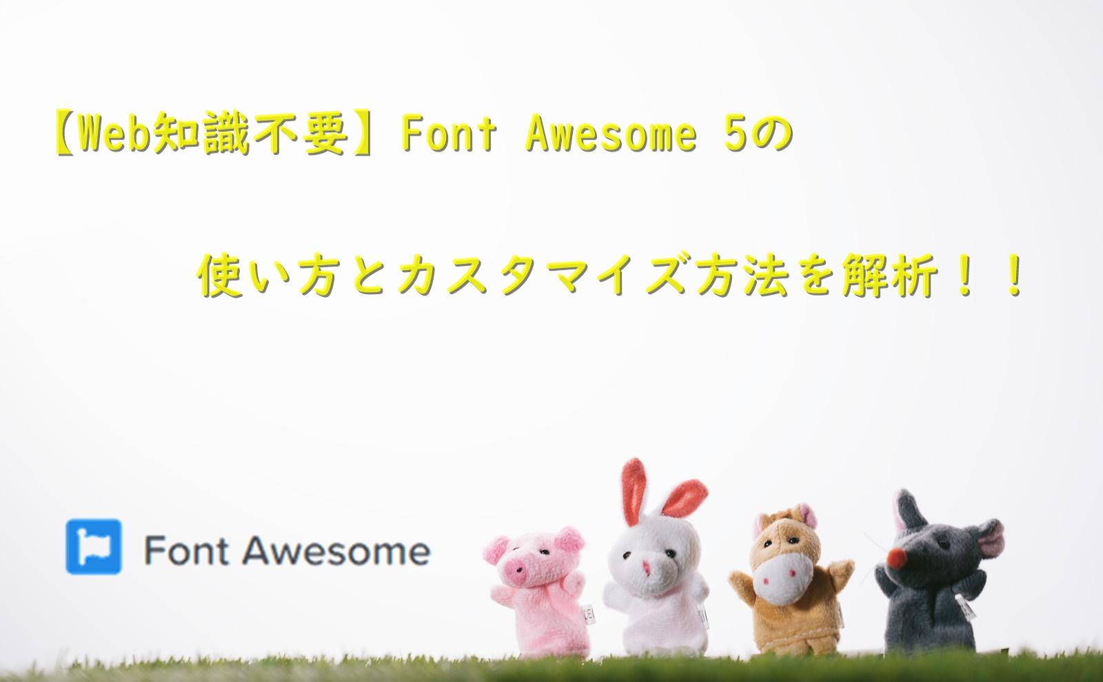 【Web知識不要】Font Awesome 5の使い方とカスタマイズ方法を解析!!のアイキャッチ画像
