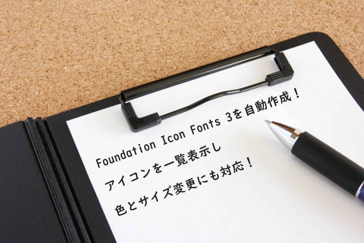 Foundation Icon Fonts 3を自動作成!アイコンを一覧表示し色とサイズ変更にも対応!アイキャッチ画像