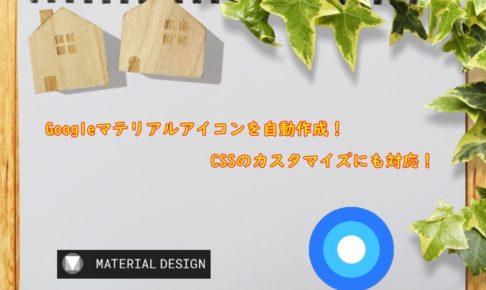 Googleマテリアルアイコンを自動作成!CSSのカスタマイズにも対応!のアイキャッチ画像