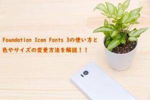 Foundation Icon Fonts 3 使い方 アイキャッチ画像
