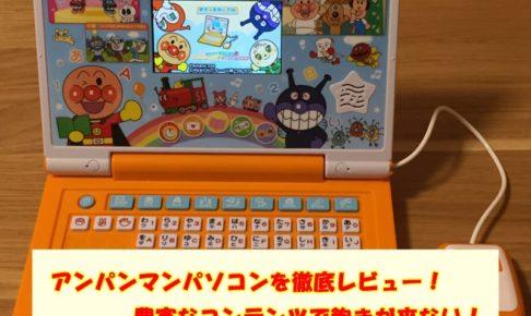 アンパンマンパソコンを徹底レビュー!豊富なコンテンツで飽きが来ない!のアイキャッチ画像
