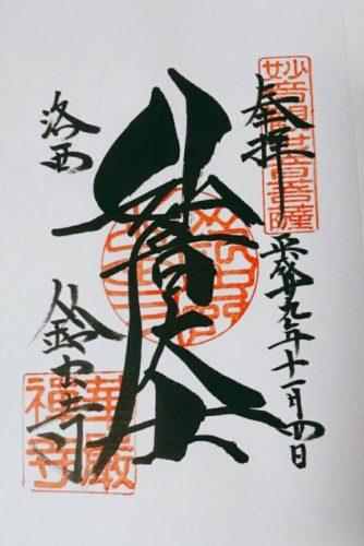 鈴虫寺の御朱印