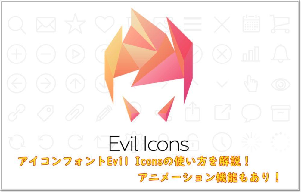 アイコンフォントEvil Iconsの使い方を解説!アニメーション機能もあり!のアイキャッチ画像