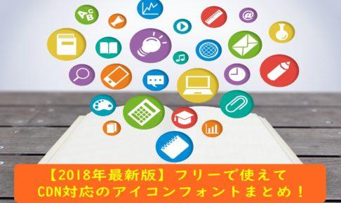 【2018年最新版】フリーで使えてCDN対応のアイコンフォントまとめ!のアイキャッチ画像