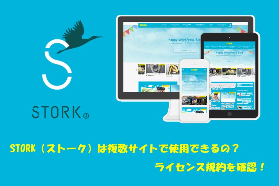 STORK(ストーク)は複数サイトで使用できるの?ライセンス規約を確認!のアイキャッチ画像