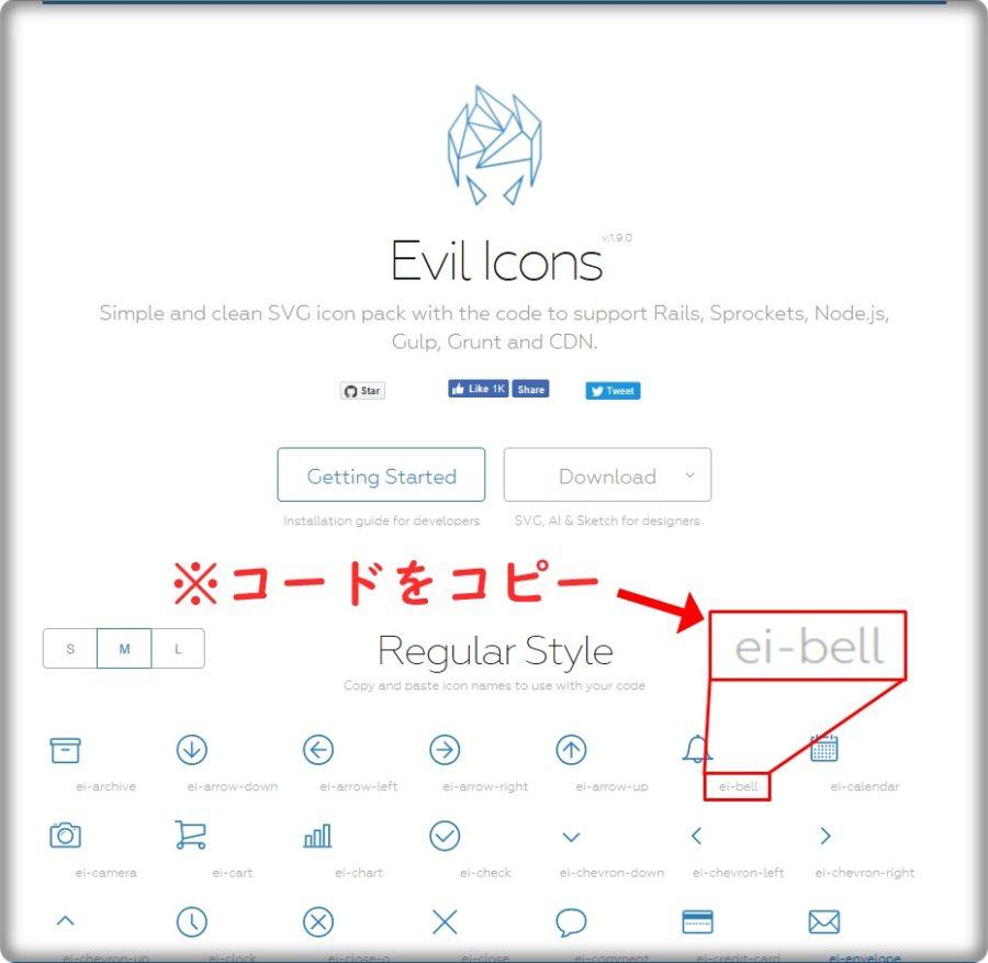 アイコンのコードの確認方法