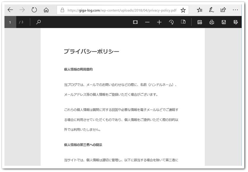 PDFのプライバシーポリシー