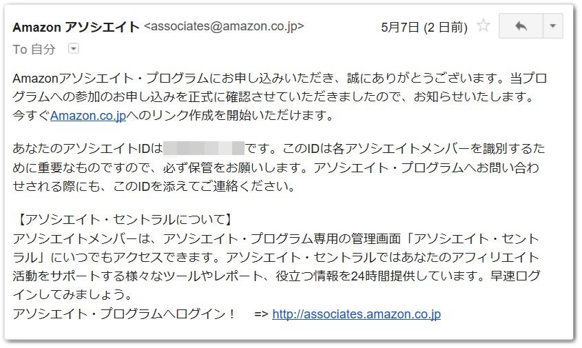 Amazonアソシエイト審査結果