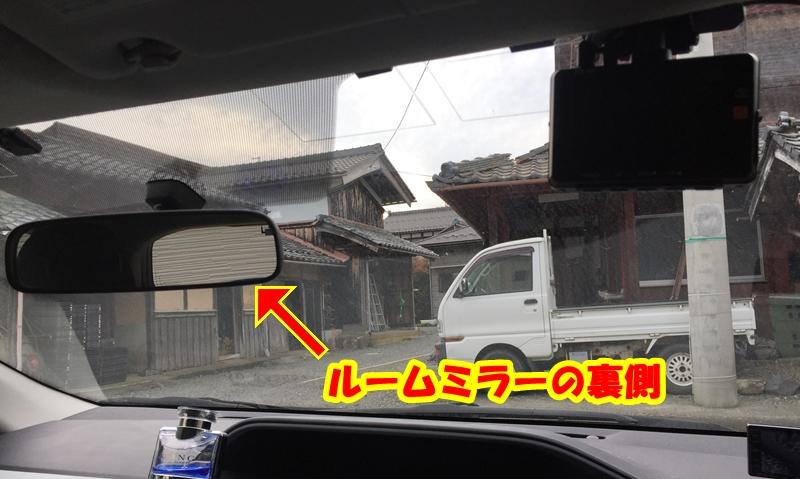運転席から見えないドライブレコーダー