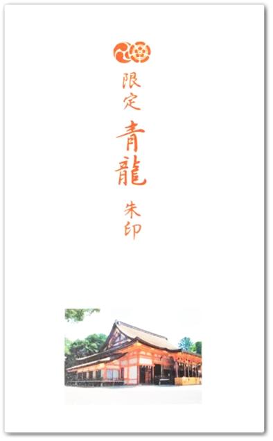 青龍朱印の封筒
