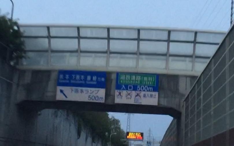 湖西道路の標識