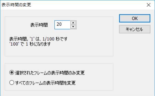 フレーム表示時間変更画面