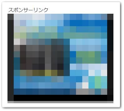 アドセンス広告のイメージ