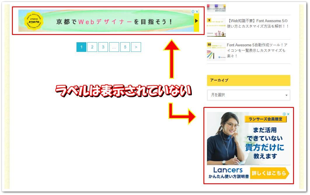 パソコンの記事一覧・サイドバー中の自動広告