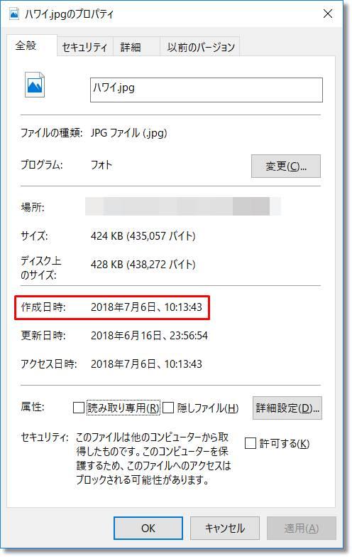 ファイルの日付