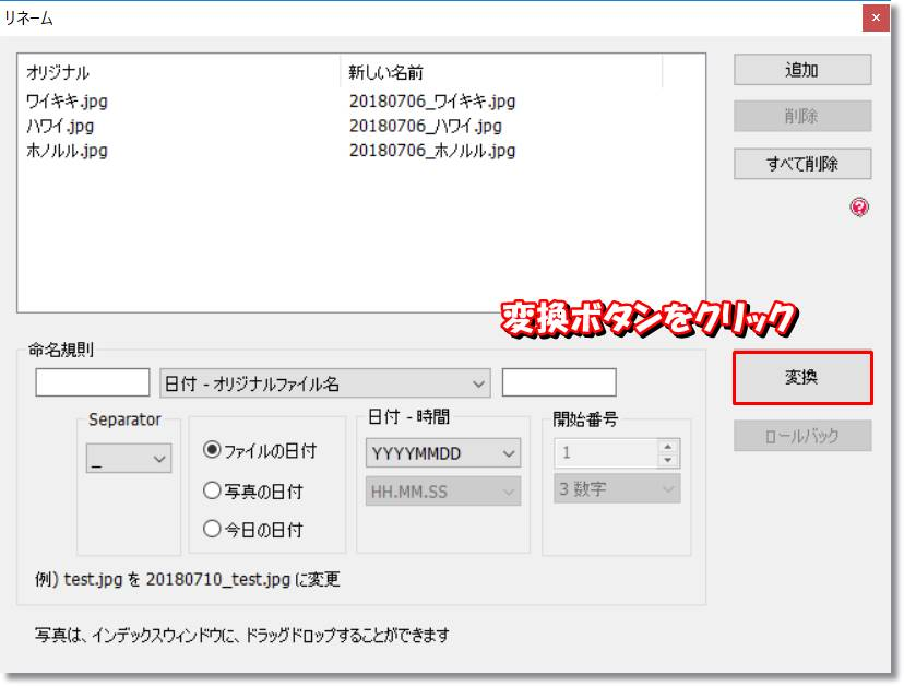 ファイル名の変換