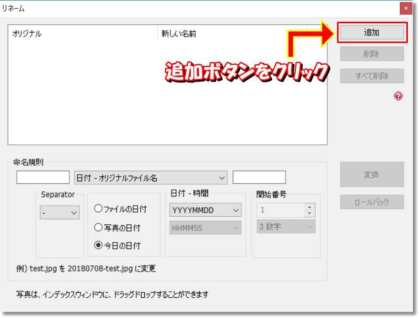 ファイルの追加方法