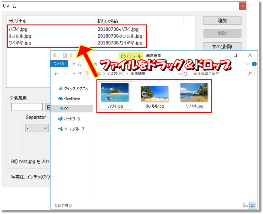複数ファイルの追加方法