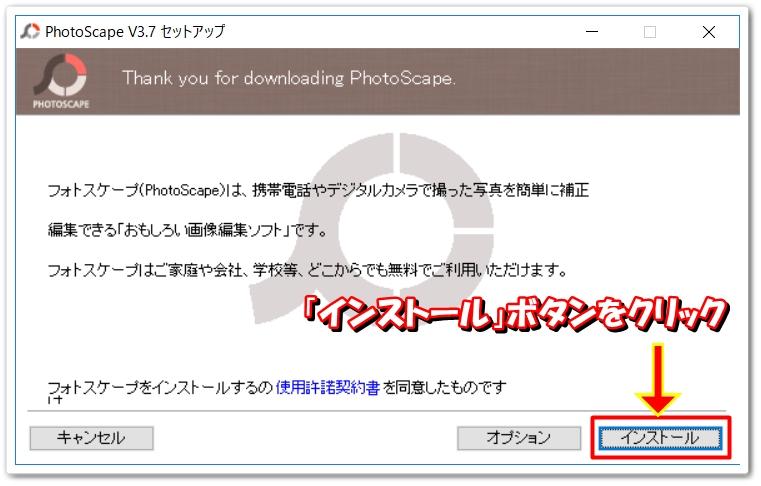 PhotoScapeのインストール手順1