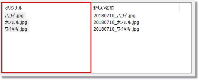 オリジナルファイル名