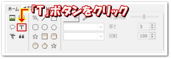 「T」ボタン