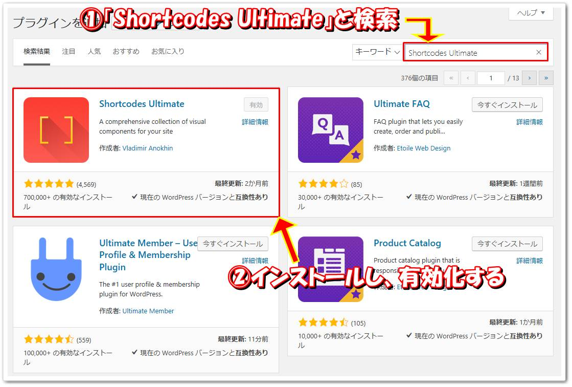 「Shortcodes Ultimate」のインストール