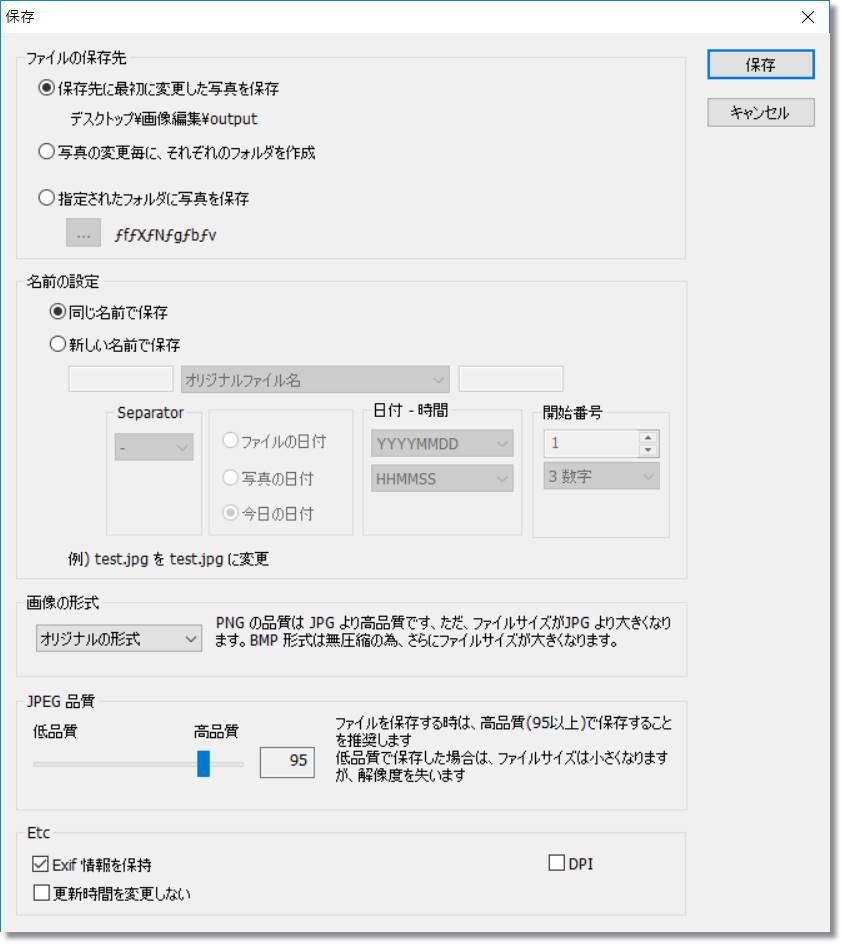 ファイル保存画面