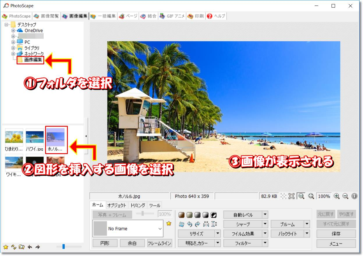 図形を挿入する画像の選択方法