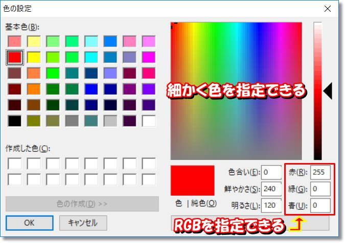 細かい色の指定方法