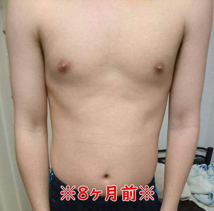 8ヶ月前の体型