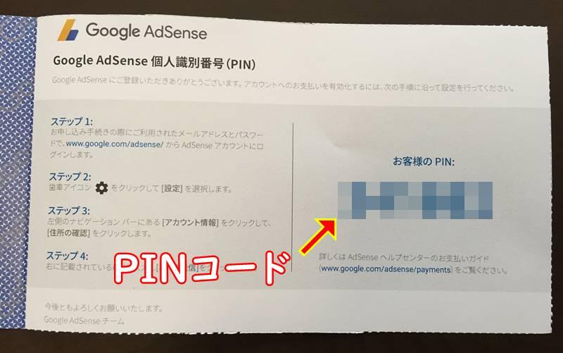 PINコードの確認方法