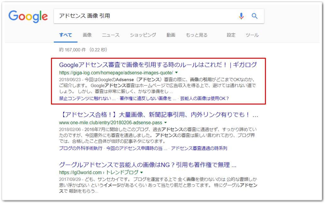 「アドセンス 画像 引用」の検索結果
