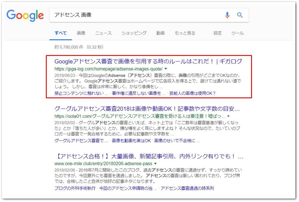「アドセンス 画像」の検索結果