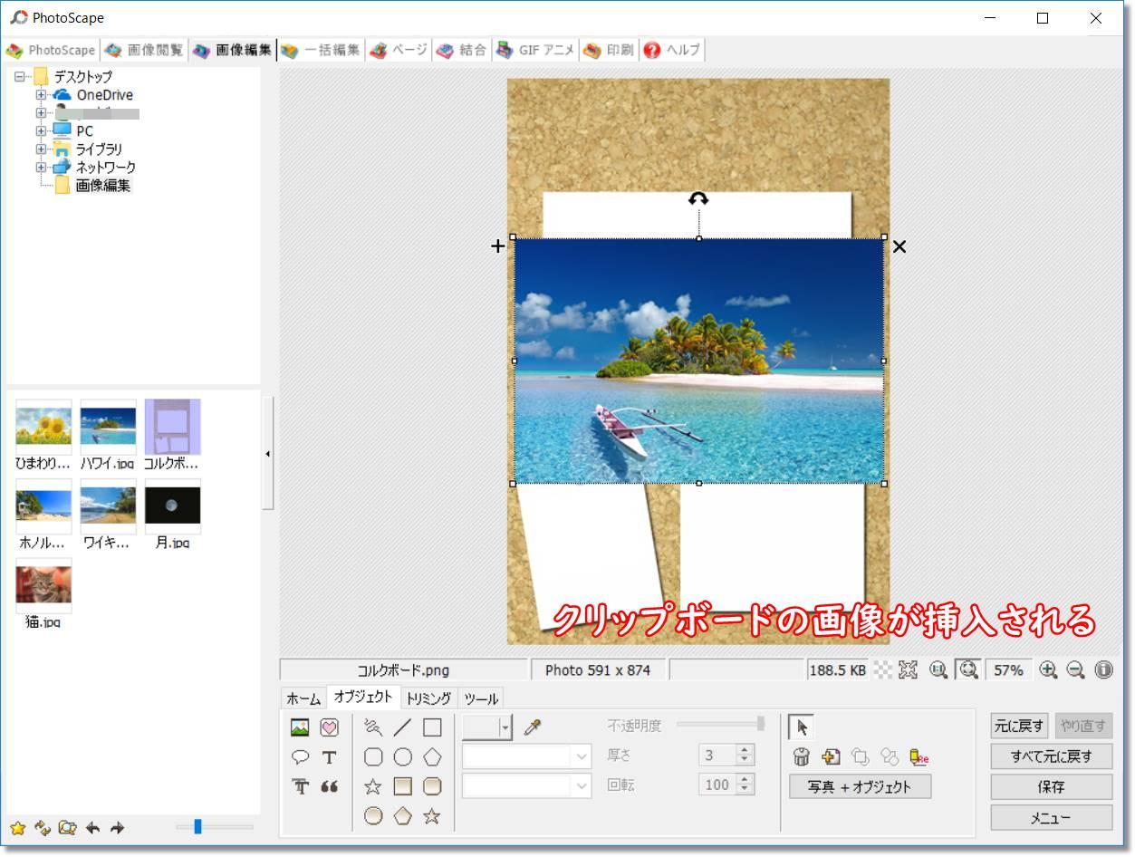 クリップボードの画像の挿入