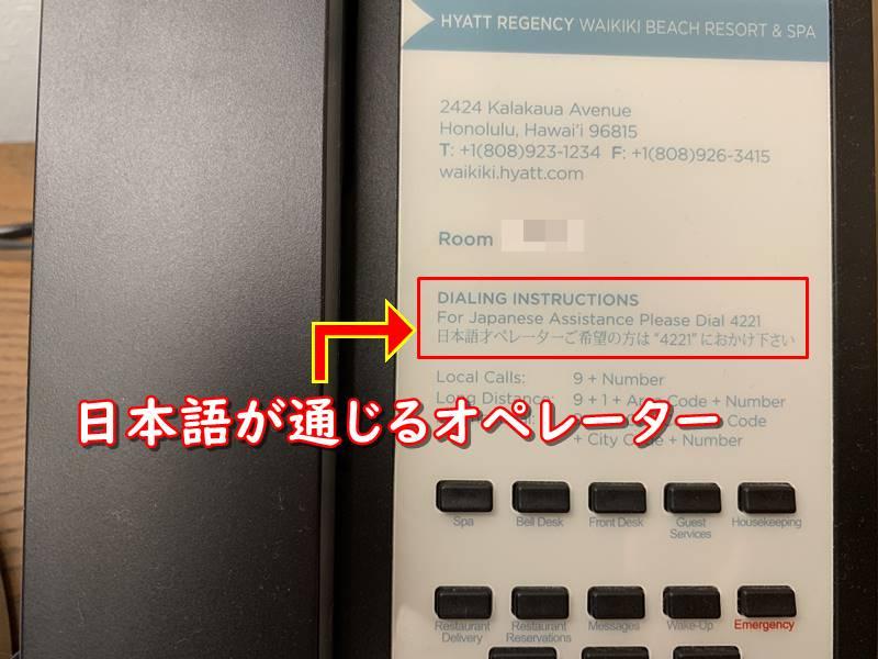 日本語オペレーターへの内線電話