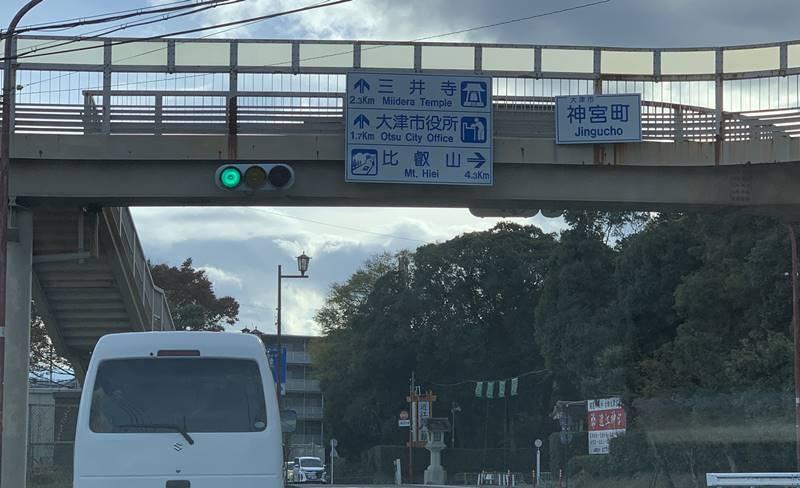 近江神宮の入り口②
