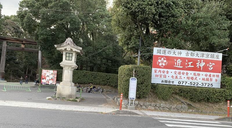 近江神宮の入り口③