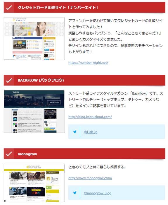 実例サイト