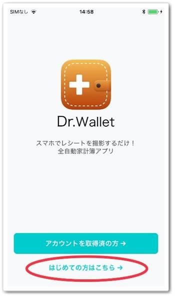 Dr.Walletの起動画面