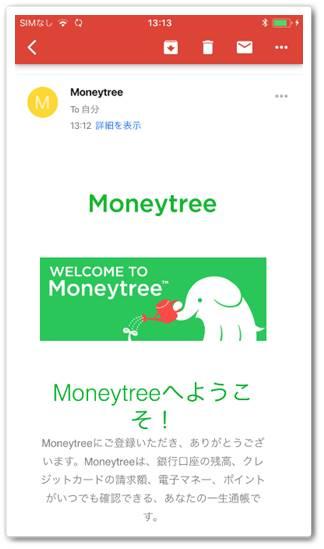 Moneytreeへようこそ