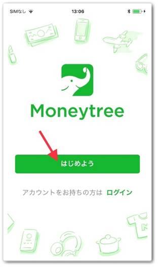 Moneytreeをはじめよう