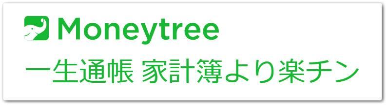 Moneytreeってどんなアプリ?