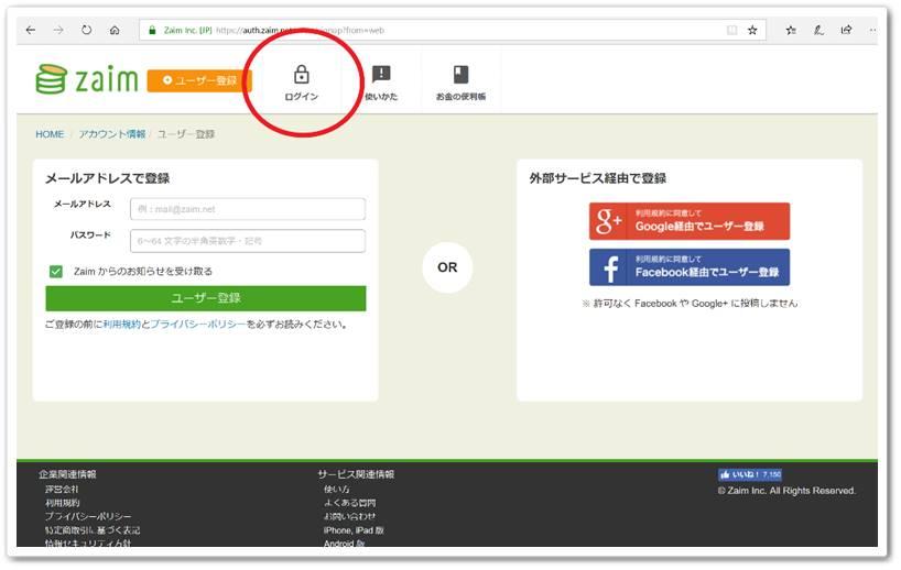 Web版のログインボタン