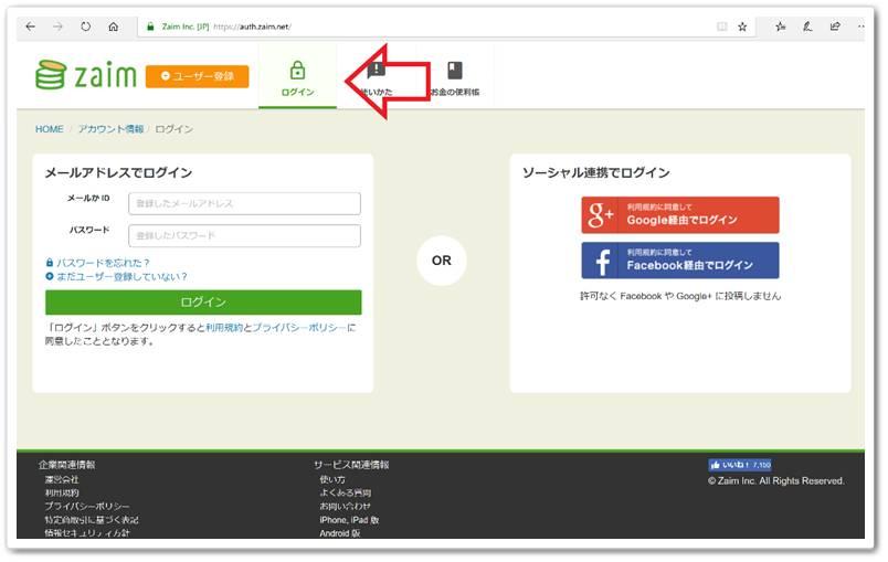 Web版のログイン画面