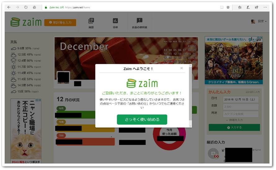 Web版のログイン後画面
