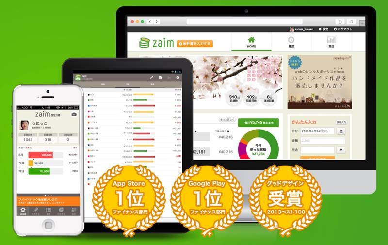 Zaimアプリ